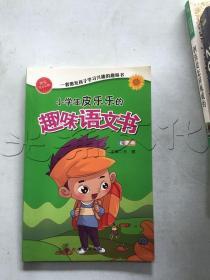 小学生皮乐乐的趣味语文书彩图版