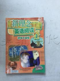 新理念英语阅读第2册初中二年级