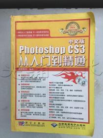中文版PhotoshopCS3从入门到精通