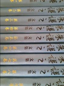 朱谦之文集1-9册