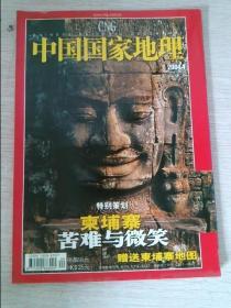 中国国家地理总第522期2004.4