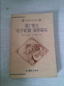 增广贤文 朱子家训 幼学琼林