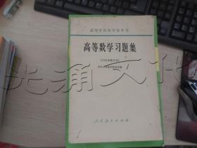 高等数学习题集1965年修订本