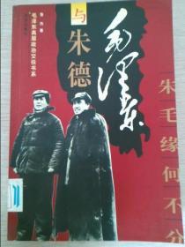 毛泽东与朱德