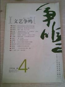 文艺争鸣2005.4