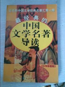 最经典的中国文学名著导读