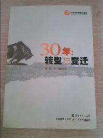 30年:转型与变迁