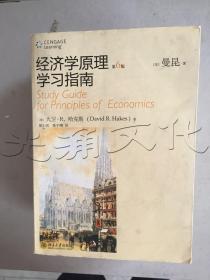 经济学原理(第6版)学习指南