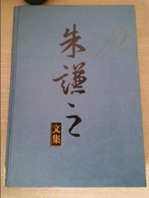 朱谦之文集第二卷