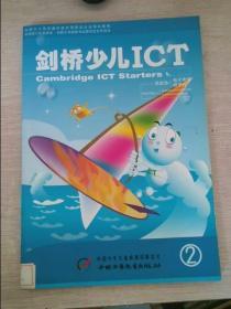剑桥少儿ICT前进级 电子表格 数据库