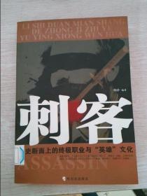 """刺客历史断面上的终极职业与""""英雄""""文化"""