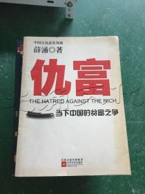 仇富当下中国的贫富之争
