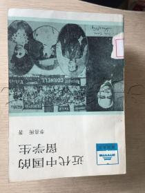 近代中国的留学生