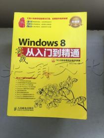 Windows8实战从入门到精通超值版