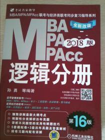 MBA\MPA\MPAcc联考与经济类联考同步复习指导系列逻辑分册