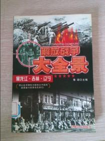 解放战争大全景黑龙江·吉林·辽宁