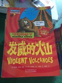 发威的火山