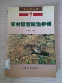 农村鼠害防治手册