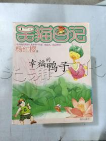 笑猫日记幸福的鸭子