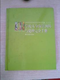 学校人身伤害预防与处理完全手册1