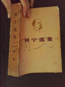 列宁选集第1卷