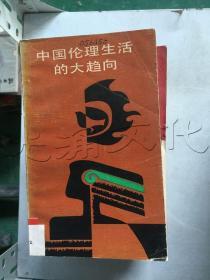 中国伦理生活的大趋向