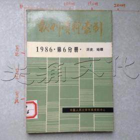 报刊资料索引1986第6分册历史、地理