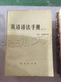 英语语法手册修订本