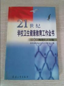 21世纪学校卫生健康教育工作全书6