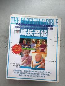 成长圣经父母最常遇到的问题及最权威的解答