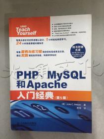PHP、MySQL和Apache入门经典第5版