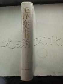 毛泽东全书第二卷戎马开国(1935-1949纪实)