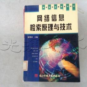 网络信息检索原理与技术