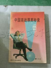 中国商战厚黑秘录续集