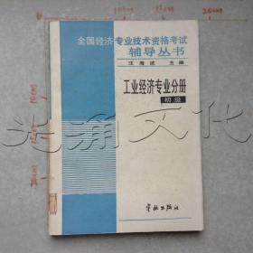 全国经济专业技术资格考试辅导丛书初级工业经济专业分册