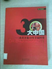大中国改革开放30年幸福回望