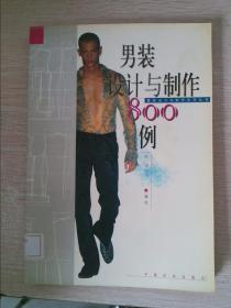 男装设计与制作800例