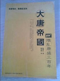 大唐帝国:隋乱唐盛三百年