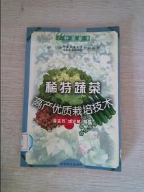 稀特蔬菜高产优质栽培技术