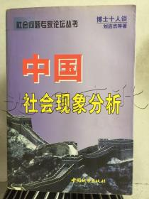 中国社会现象分析博士十人谈