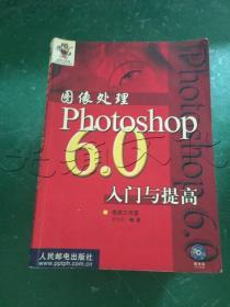 图像处理—Photoshop6.0入门与提高