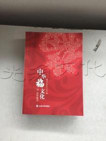 中华福文化