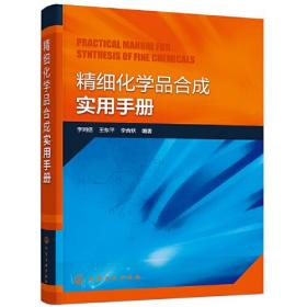 精细化学品合成实用手册