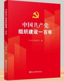 正版现货【2021新版】中国共产党组织建设一百年