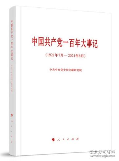 中国共产党一百年大事记(1921年7月—2021年6月)(小字本)