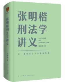 张明楷刑法学讲义(来一场有关正义的思维风暴)