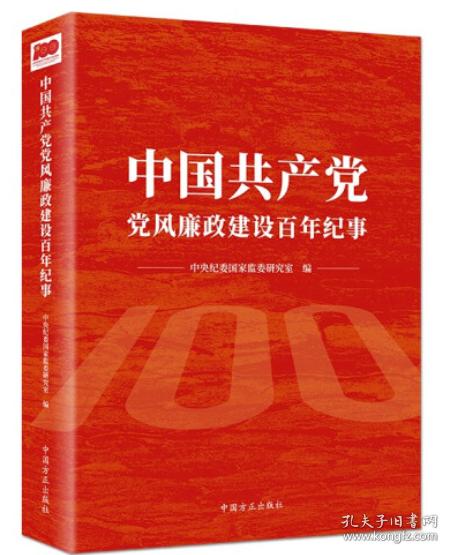 现货中国共产党党风廉政建设百年纪事