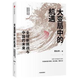 大变局中的机遇:全球新挑战与中国的未来郑永年著中信出版社