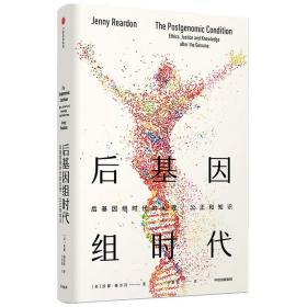 后基因组时代