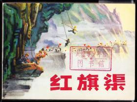 红旗渠---人美版精品文革连环画太原馆藏库存书